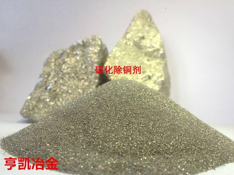 再生铅专用除铜剂